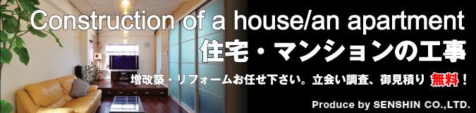 住宅・マンションの工事
