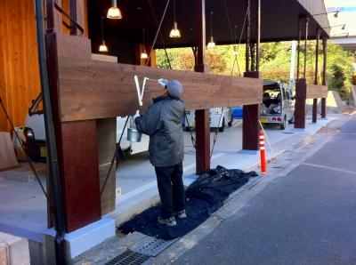 施主様段取りの看板工事スタート 手塗りです