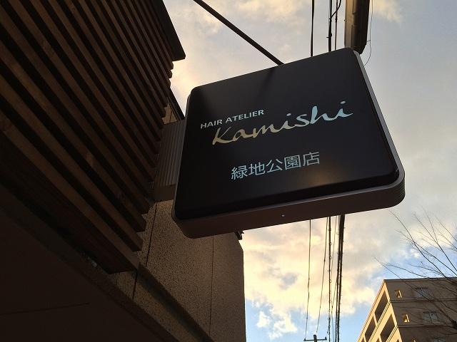 kamishi (29)