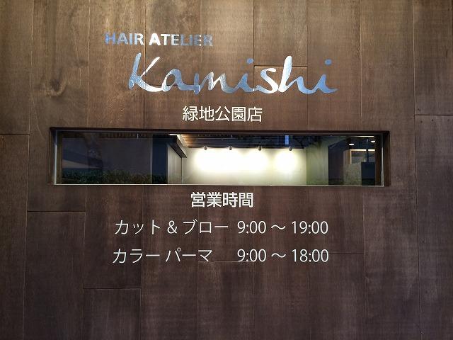 kamishi (30)