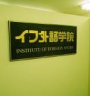 ifu after