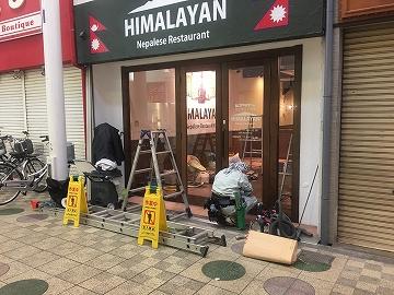 HIMALAYAN Nepalese Restaurant (106)