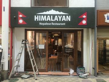 HIMALAYAN Nepalese Restaurant (143)
