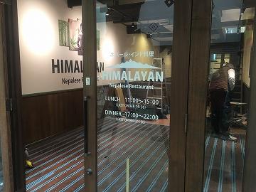 HIMALAYAN Nepalese Restaurant (145)