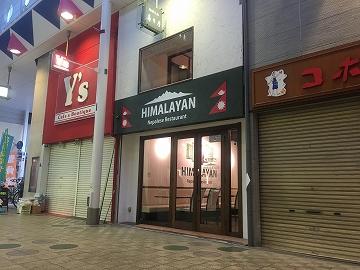 HIMALAYAN Nepalese Restaurant (22)