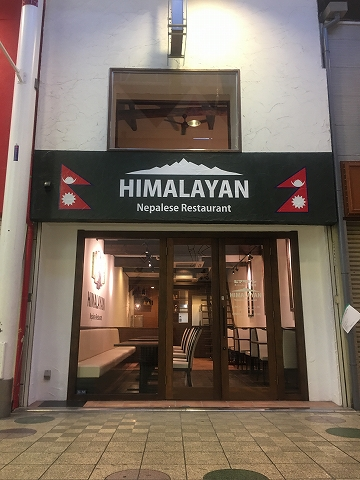 HIMALAYAN Nepalese Restaurant (27)