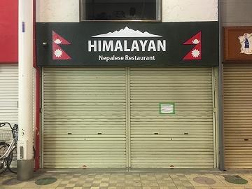 HIMALAYAN Nepalese Restaurant (92)